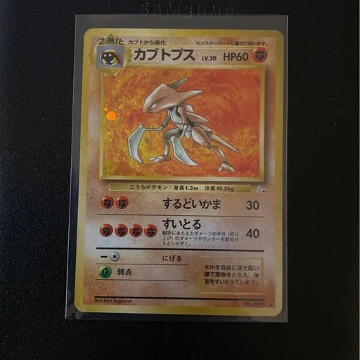 Pokémon Kabutops Fossil Japanese