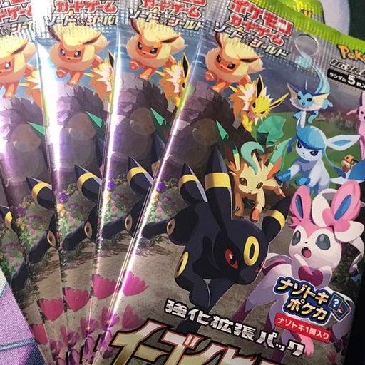 5 Eevee Heroes Loose Packs