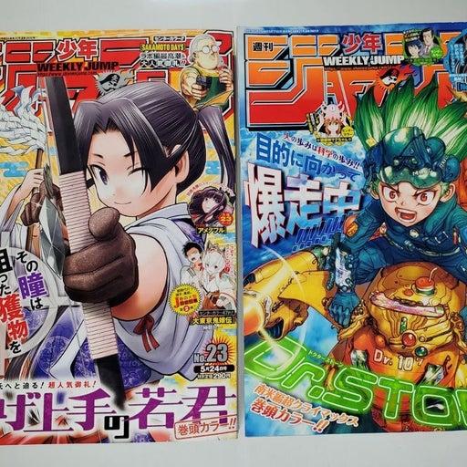Weekly Shonen Jump 2021 No. 23 and 24