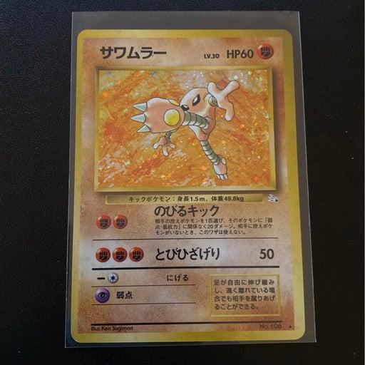 Pokemon Hitmonlee Fossil (Japanese)